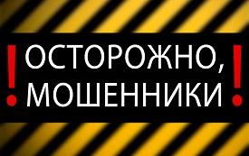 Осторожно, «газовые» мошенники!