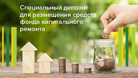 Специальный депозит или как можно дополнительно заработать на капитальном ремонте