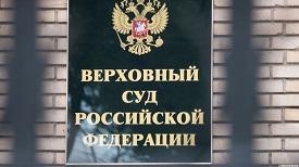 ВС РФ подтвердил обязанность собственников жилых и нежилых помещений в МКД оплачивать содержание жилья