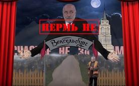 Пермь не Вексельбург