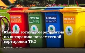 Кабмин готовит мероприятия по внедрению повсеместной сортировки ТКО