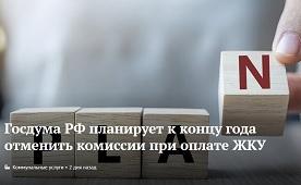 Госдума РФ планирует к концу года отменить комиссии при оплате ЖКУ