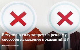 Вступил в силу запрет на рекламу способов искажения показаний ПУ