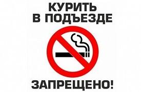 Штраф за курение табака