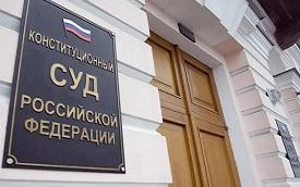 Конституционный суд разрешил изымать единственное жилье