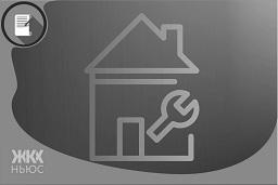 Могут ли собственники выбрать подрядчика для текущего ремонта?