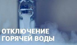 Отключение ГВС в доме по адресу ул. Солдатова, 36