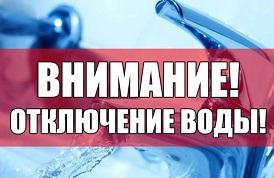 Отключение холодного водоснабжения в доме по адресу ул. Тимирязева, 54