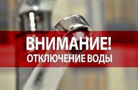 Отключение водоснабжения в доме по адресу ул. Луначарского, 33