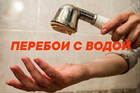 Перебои с водоснабжением в доме по адресу ул. Крупской, 82