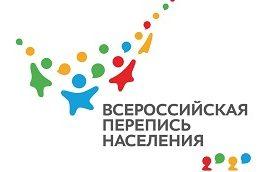 С 15 октября по 14 ноября 2021 года пройдет Всероссийская Перепись населения